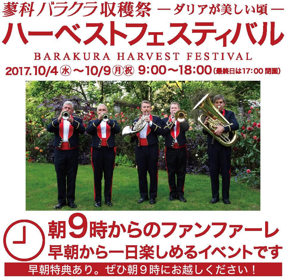 2017ハーベストフェスティバル