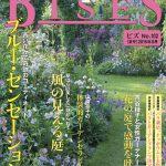 BISES 102号「花々のファンファーレ」 ケイ山田インタビュー掲載