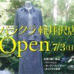 軽井沢にこの夏 バラクラのブティック がオープンいたします!