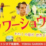 ケイ山田のコンテナショーガーデンが、恵比寿ガーデンプレイスに登場