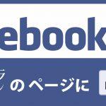 ケイ山田が今のガーデンの見どころをご紹介 『ケイ山田ガーデニングニュース』毎週更新中です