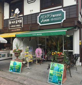 barakura-karuzawa shop FR