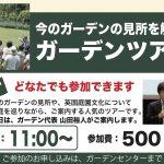 庭園のご案内 ガーデンツアー8月4日(土)は 11:00~ 開催