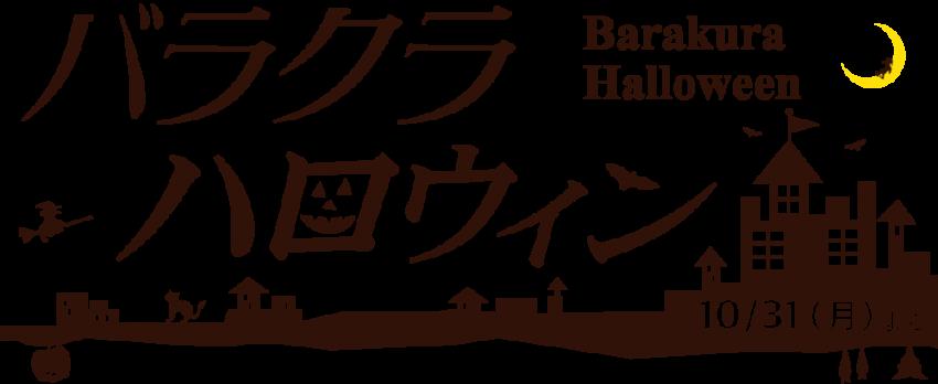 16halloween-banner11