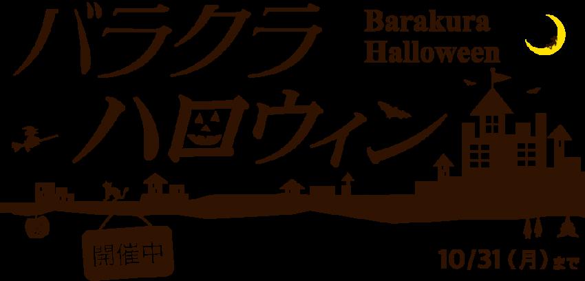 16halloween-banner31
