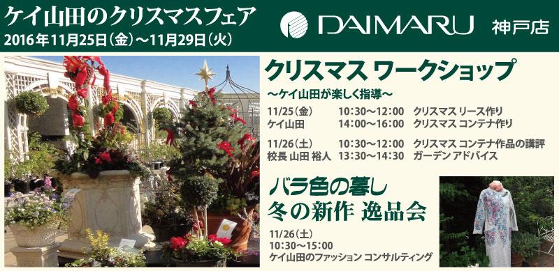 クリスマス 神戸