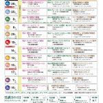 2017年 蓼科本校 本科 カリキュラム(予定)