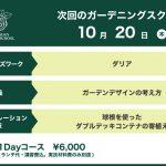 【申込‼受付中‼】10月20日(木)はケイ山田ガーデニングスクール本科Day
