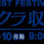 ハーベストフェスティバル【収穫祭】2016