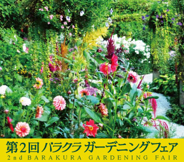2nd Gardening Fair