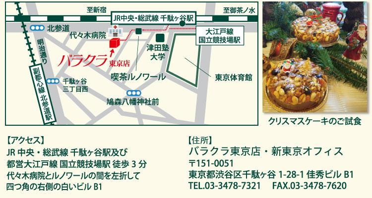 top-banner-barakura-tokyo02