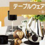 ミニガーデン展示中♪~テーブルウェア・フェスティバル2017~