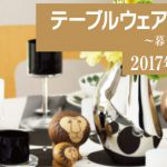 テーブルウェア・フェスティバル in東京ドーム バラクラが出展します