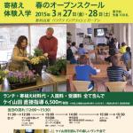オープンスクール3月27日(金)28日(土)開催!(横浜発町田経由バス催行‼)