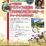 11月17日 ヤマハリゾート つま恋(静岡県掛川市)にて、ケイ山田 セミナー開催 <予約受付中>