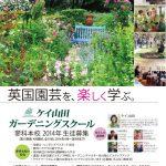 5月27日(火)蓼科本校ガーデニングスクール開催!!