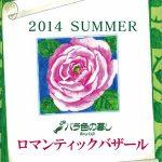 6/25(水)から「ロマンチックバザール」開催 【甲府・水戸・熊谷】