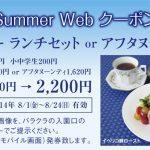 ガーデンでお得にお食事とお茶を楽しむWEBクーポン
