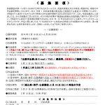 2月18日(火)〜20(木)『寄植えの芸術展』ご出展の皆様へ