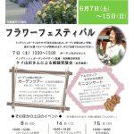 6月7日「みつけイングリッシュガーデン」にケイ山田 来園します