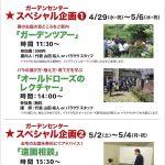 花苗入荷!!イベント開催!!GWはバラクラへ!!
