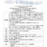 5月6日 ケイ山田と一緒にJR茅野駅の花壇の植栽をしませんか?