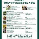 2015年 蓼科バラクラで行われるケイ山田直接のガーデニング講習