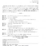 【2015年 第3回 ケイ山田ガーデニングスクール寄植えの芸術展】詳細決定‼