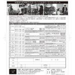 ケイ山田ガーデニングスクール 4月生募集 【心斎橋校】