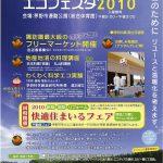 10月17日・2010快適住まいるフェア(茅野市運動公園)にて造園相談会開催!