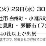 (昼食のご案内)「フラワートライアル ジャパン」「ガーデントライアルin蓼科」(9月28-30日)へお越しのバイヤーの方へ 3