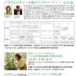 春到来「ガーデン開き&ガーデンセンターリニューアルオープン!!」
