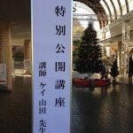 東京家政学院大学にてケイ山田の特別公開講座の様子