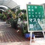 2/10(木)~13(日) 「横浜コンテナグランプリ~2011春」横浜バラクラで開催 スクール生の100点もの寄植えが春を告げます