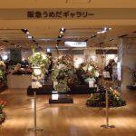 「ケイ山田の世界展」(阪急うめだ本店)多数のご来場ありがとうございました。