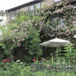 ケイ山田があなたのお庭に伺い、ガーデンのデザインをさせていただきます。