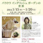 名古屋の松坂屋で「ケイ山田 バラクライングリッシュガーデンの世界」1月15日(水)〜20日(月)開催