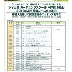 ケイ山田ガーデニングスクール 4月生募集 【神戸校】