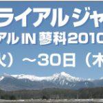 バイヤー向け商談会「フラワートライアル ジャパン2010」(9月28-30日)へのアクセス