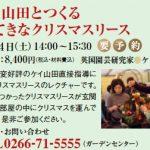 12/4(土)~5(日)スクールDays 蓼科バラクラでケイ山田とともにリースや寄植えを学びましょう