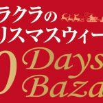 バラクラの楽しいクリスマス 10Days Bazaar 明日より!!