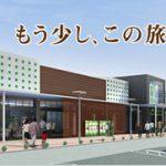 関越道のぼり三芳SA「パサール三芳」に寄せ植えの展示をしています。(3月29日まで)