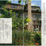 ケイ山田の庭づくりのコンセプト「庭はもう一つの部屋」~ミサワホーム「home club」7月号で紹介