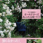 ケイ山田の新刊本「ケイ山田のオールドローズあふれる庭づくり」発売