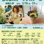 3月18日(金)・19(土)体験講座開講のお知らせ(ケイ山田ガーデニングスクール)