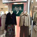 山陽百貨店 4階特設会場に期間限定で バラ色の暮しショップがオープン