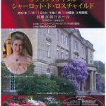 12月11日(火) 東京・浜離宮朝日ホールにて開催する「シャーロット・ド・ロスチャイルド・ソプラノリサイタル」のご案内