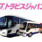 新宿から蓼科へ! 新高速乗合バスのご案内 1日1便運行