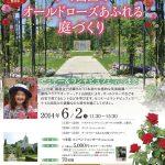 6月2日 ヤマハリゾート つま恋(静岡県掛川市)にて、ケイ山田 セミナー開催 <予約受付中>