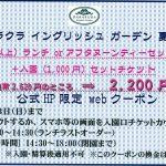 夏休み特別企画!ランチ(アフタヌーンティー)+入園セットチケット割引WEBクーポン